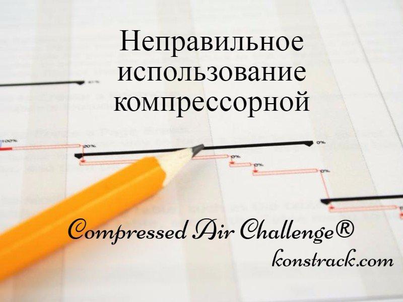 Неэффективное использование компрессорной