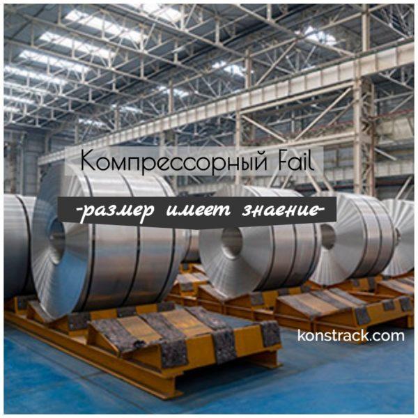 Компрессорный Fail: Как специалисты завода по прокату металла поняли, что размер имеет значение