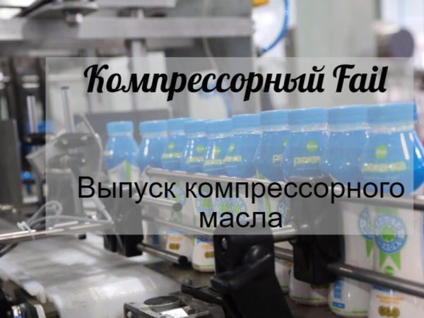 Компрессорный fail: Выпуск компрессорного масла